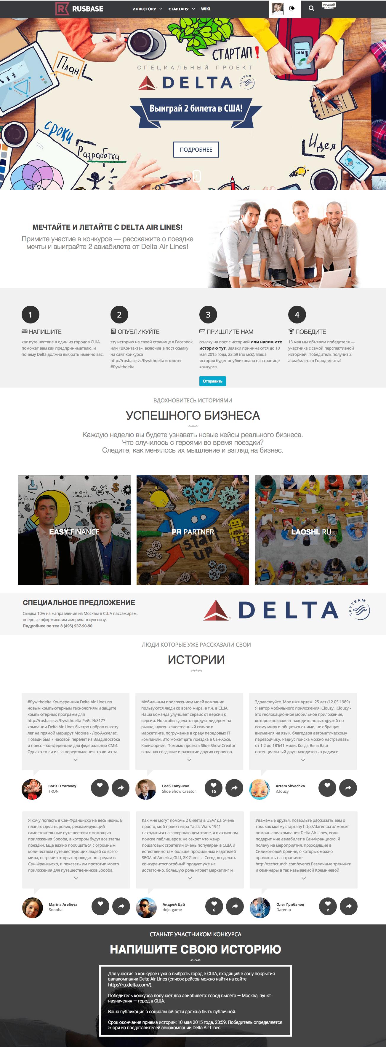 Мой бизнес и Delta